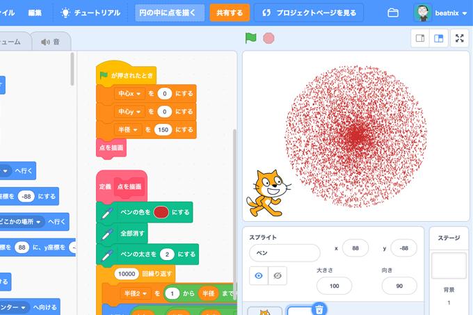 【Scratch】円の中に点を描く