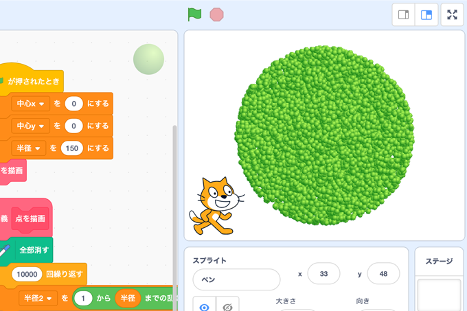 【Scratch】円の中に点を描く2