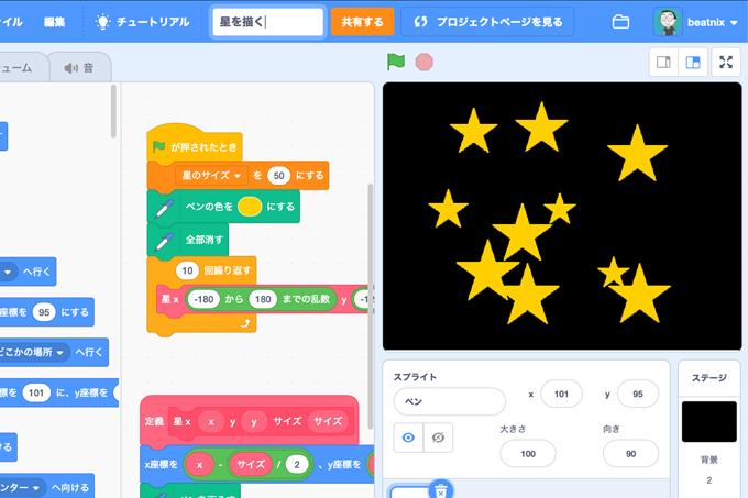 【Scratch】星を描く