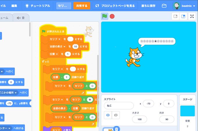 【Scratch】セリフをアニメーション