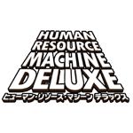 ヒューマン・リソース・マシーン デラックス「初めてのぷろぐらみんぐ入門セット」