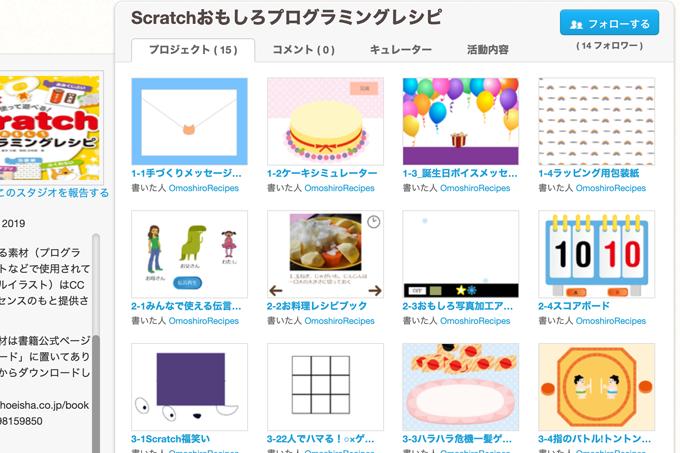 Scratchおもしろプログラミングレシピ