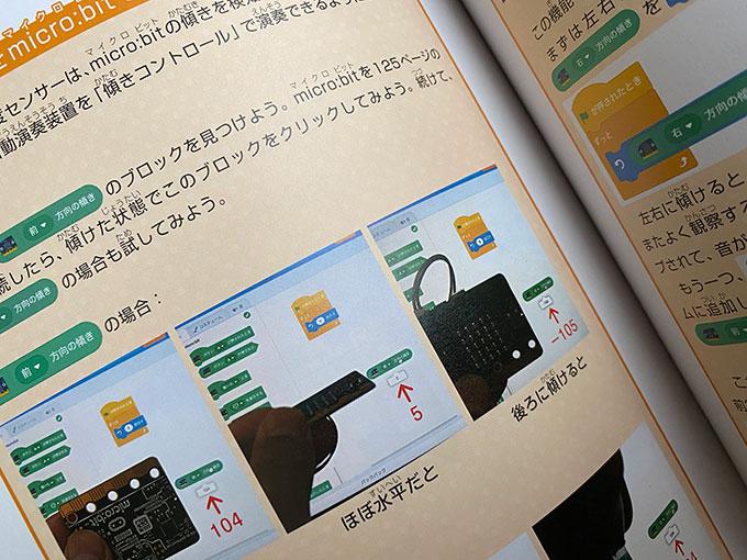 小学校からはじめる わくわくプログラミング2 Scratch3.0版