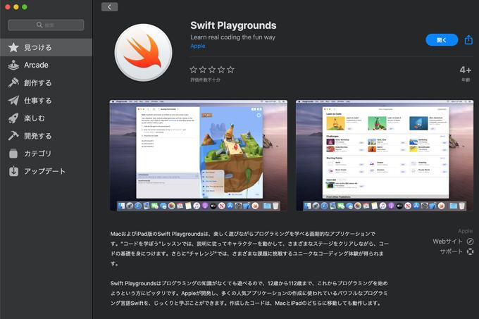 Mac版の「Swift Playgrounds」が登場