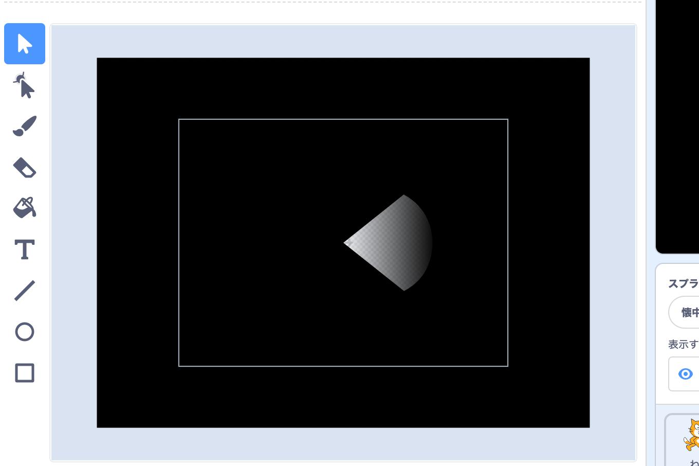 【Scratch】懐中電灯で照らす
