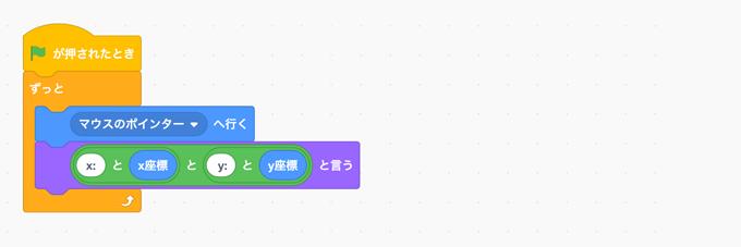【Scratch】マウスの座標を表示する