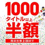 翔泳社祭 50%OFF