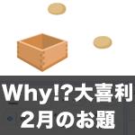 【Scratch】Why!?大喜利 2月のお題