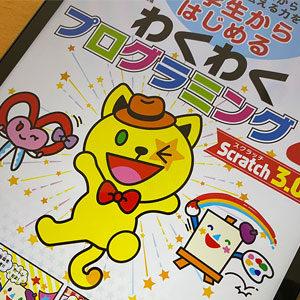 【kindle】Scratch入門本「わくわくプログラミング」などが無料
