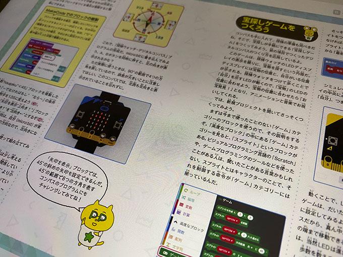 「子供の科学」のバックナンバーが無料公開(4/5まで)