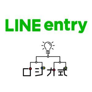 【LINE entry】無料プログラミング教材を公開