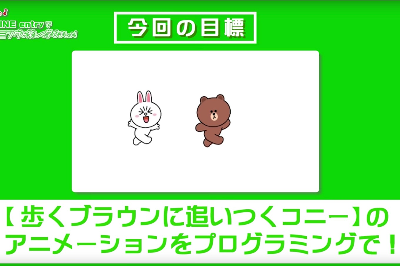 LINE entryの入門動画