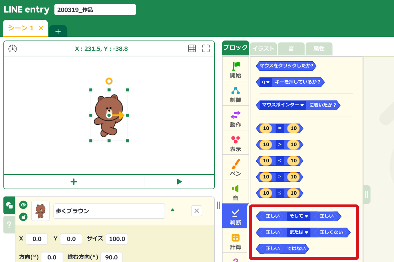 ScratchとLINE entryの違い