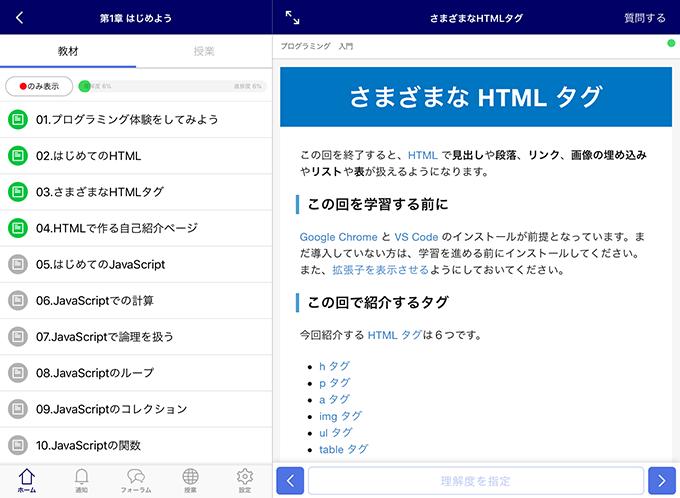 N予備校のオンライン授業が無料開放【プログラミングコース】