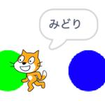 【Scratch】色を数値で扱う