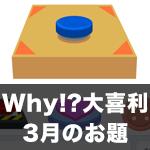 【Scratch】Why!?大喜利 3月のお題