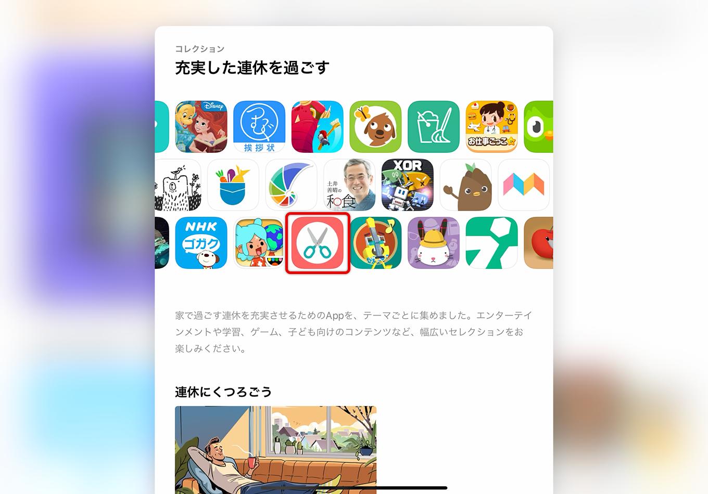 App Storeコレクション「充実した連休を過ごす」にコラージュペイントが選ばれました