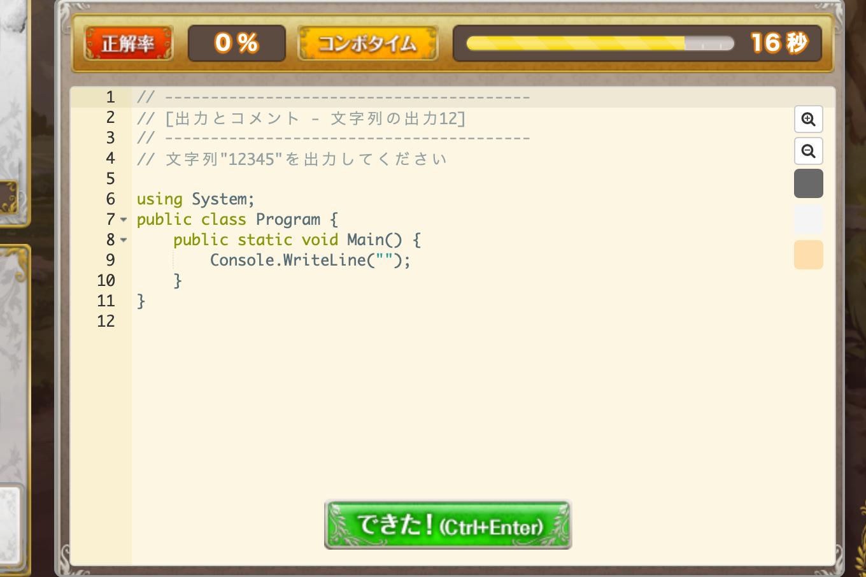 「コードクロニクル」にJava、C、C#が追加