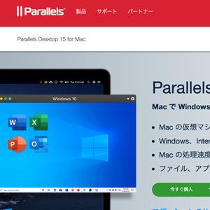 Parallels Desktop 15にアップグレードできるのはどのバージョンから?