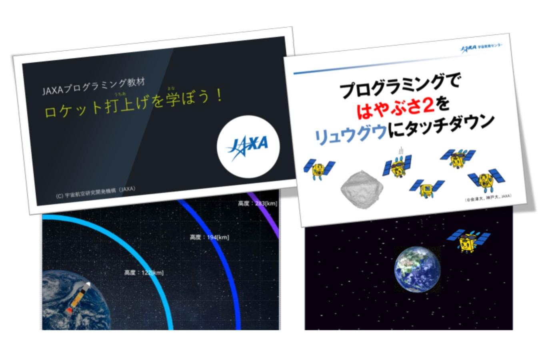 JAXAが公開しているScratchを使ったプログラミング教材