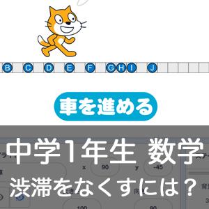 【既存の教科でプログラミング授業】中学1年生 数学「渋滞をなくすには?」
