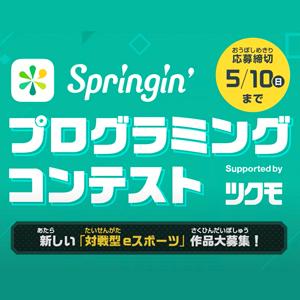 【Springin'】「新しいeスポーツ」をテーマにしたプログラミングコンテストが開催中