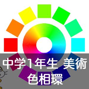 【既存の教科でプログラミング授業】中学1年生 美術「色相環」