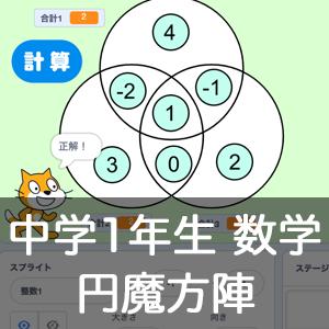 【既存の教科でプログラミング授業】中学1年生 数学「円魔方陣」