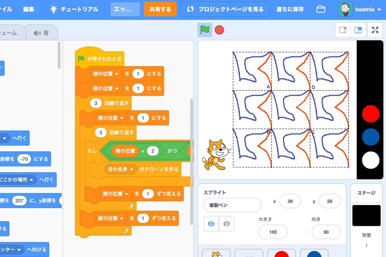 【既存の教科でプログラミング授業】中学1年生 数学「しきつめ模様をつくってみよう」
