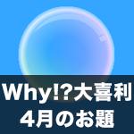 Why!?大喜利 4月のお題