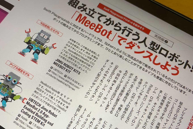 MacFan2020年7月号でSwift Playgroundsのロボットプログラミング特集!