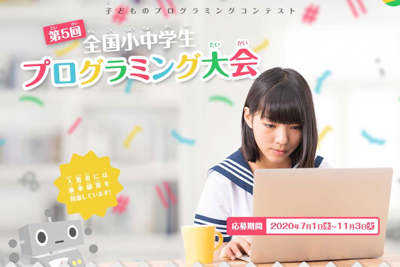 「第5回 全国小中学生プログラミング大会」が開催!【2020年11月3日〆切】