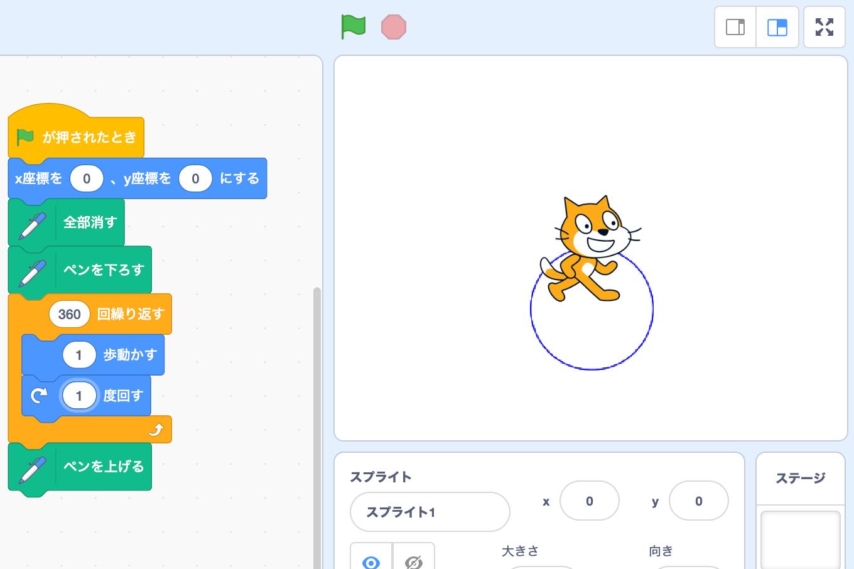 【Scratch】「○歩動かす」で円を描く