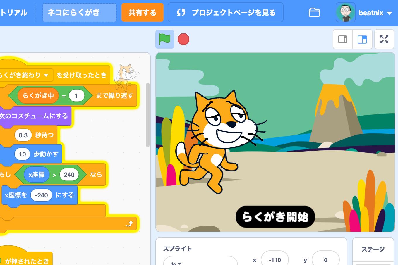 【Scratch】ネコにらくがき