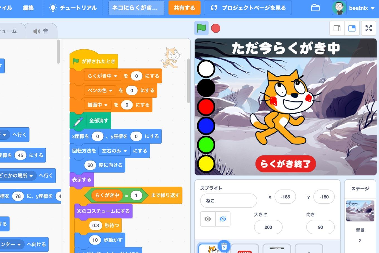 【Scratch】ネコにらくがき改良版