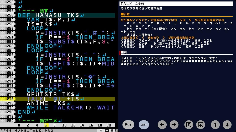 【Nintendo Switch】プチコン4 SmileBASICがセール中(5/27まで)