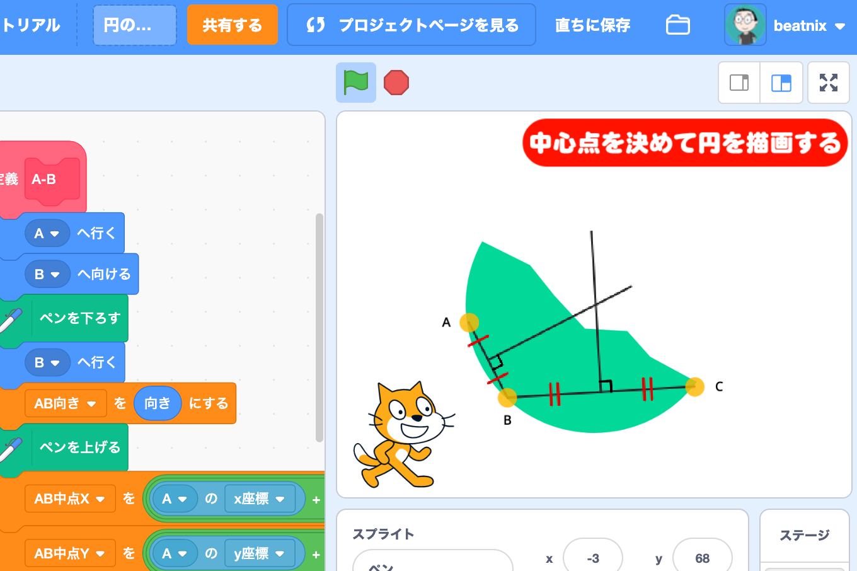 【既存の教科でプログラミング授業】中学1年生 数学「円の一部から元の円を描画する」