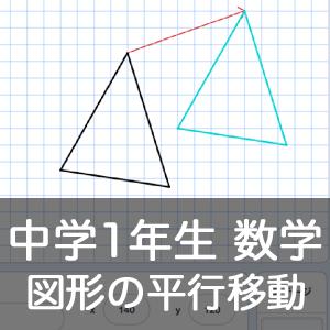 【既存の教科でプログラミング授業】中学1年生 数学「図形の平行移動」