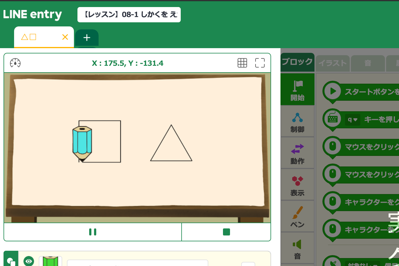 【LINE entry】無料プログラミング教材を公開 その2