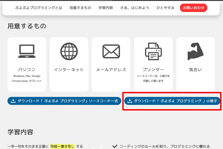 「ぷよぷよ」でプログラミング学習