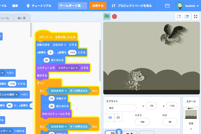 【Scratch】ゲームボーイ風
