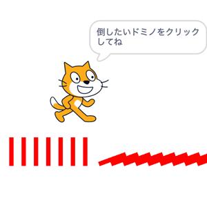 【Scratch】ドミノ倒し