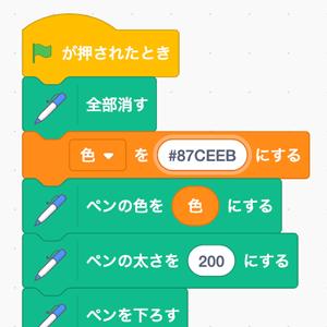 【Scratch】#RRGGBBでペンの色を指定する