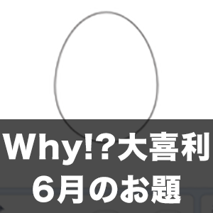 Why!?大喜利 6月のお題