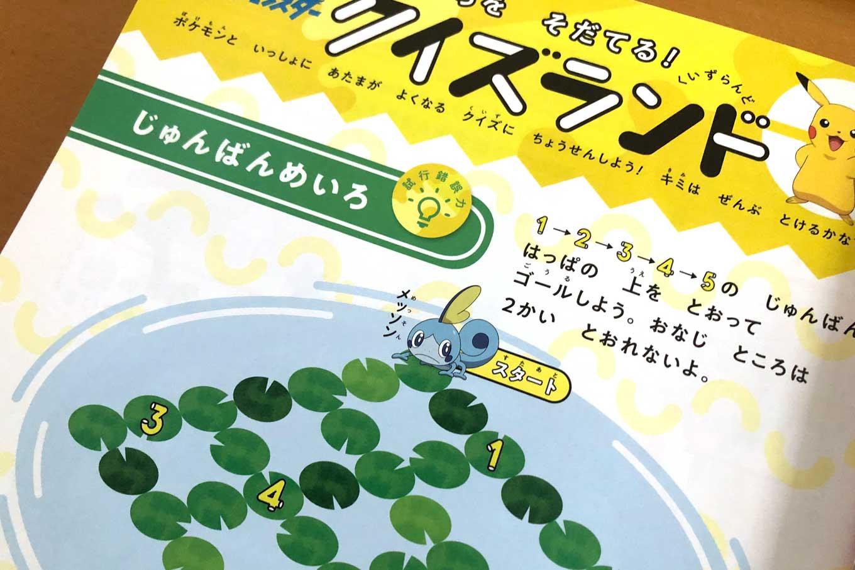 【学習ドリル】ポケットモンスター 思考力をのばす!プログラミング