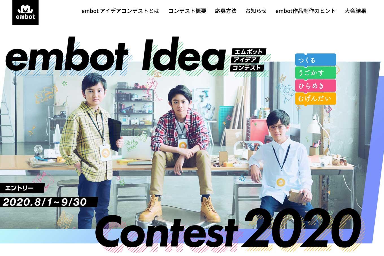 embot(エムボット)アイデアコンテスト