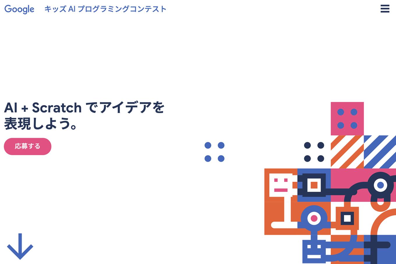 キッズ AI プログラミングコンテスト