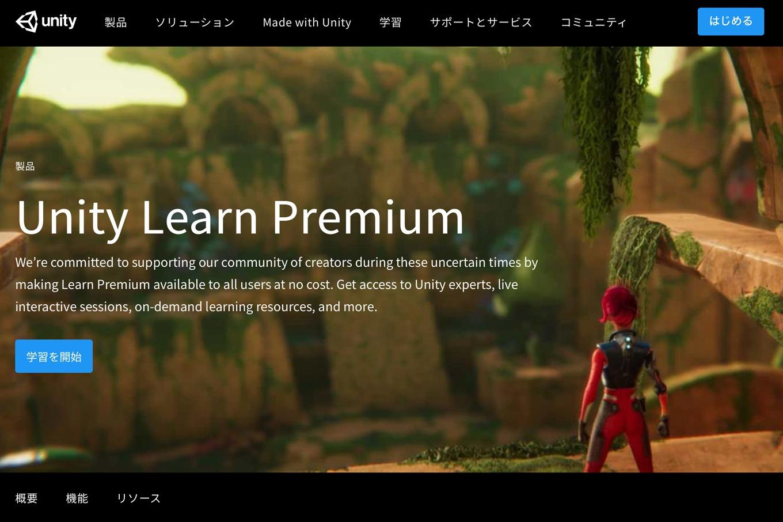 Unityの学習コンテンツ「Unity Learn Premium」が無料に