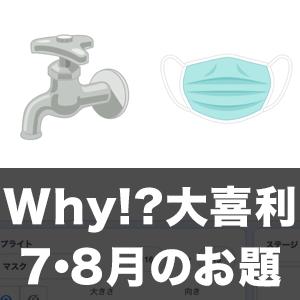 【Scratch】Why!?大喜利 7・8月のお題