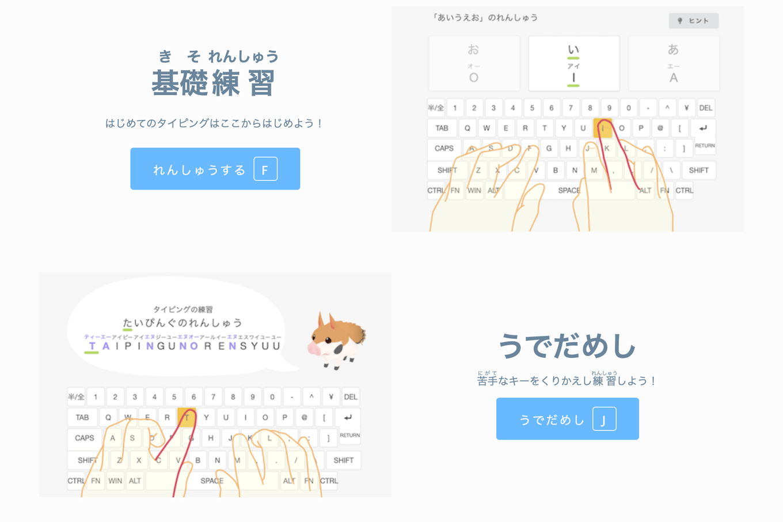 Playgram Typing